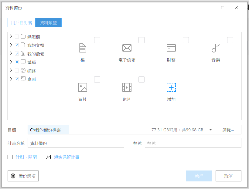 指令檔案類型進行備份